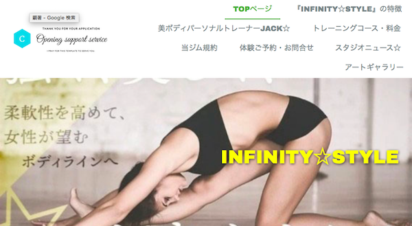 INFINITY☆STYLE