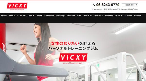 VICXY(ヴィクシー)