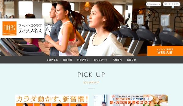 TIPNESS新百合ヶ丘店