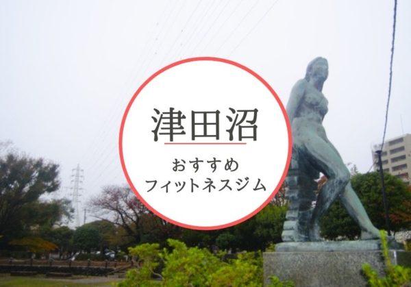 津田沼のおすすめジムを厳選!安くて女性や初心者も安心して通えるジムをご紹介!