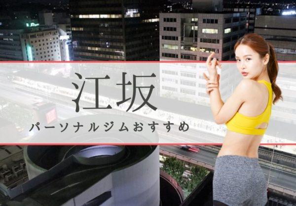江坂おすすめパーソナルジム