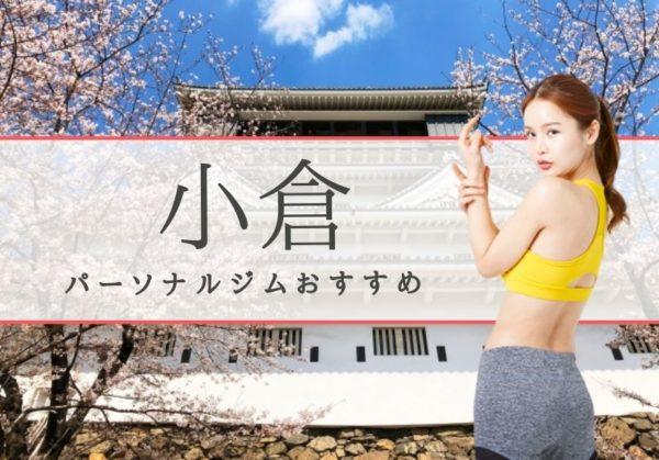 小倉で安くて人気のおすすめパーソナルジム9選!