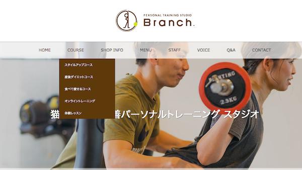 パーソナルトレーニングスタジオBranch