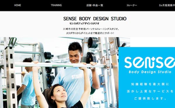 SENSE BODY DESIGN STUDIO 武蔵小杉