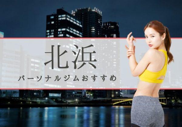 北浜でおすすめのパーソナルトレーニングジム4選!【料金を安い順に比較】