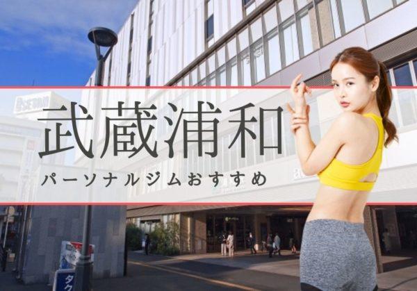 武蔵浦和おすすめパーソナルジム