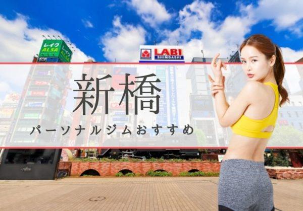 新橋でおすすめのパーソナルトレーニングジム3選!【料金を安い順に比較】