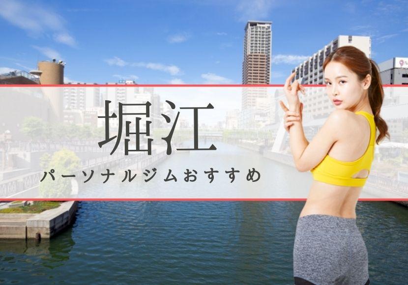 堀江おすすめパーソナルジム