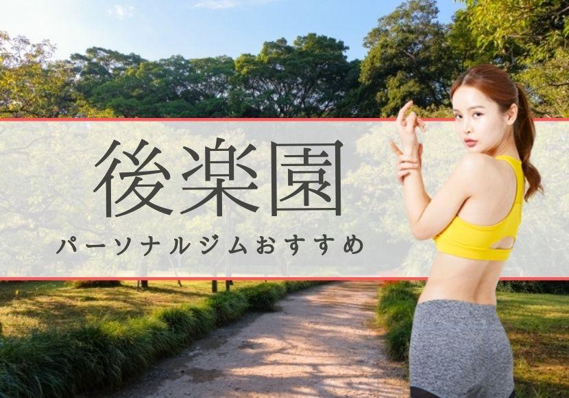 後楽園のパーソナルトレーニングジムおすすめ4選!【料金安い】