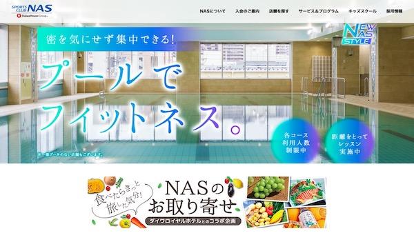 スポーツクラブNAS藤沢