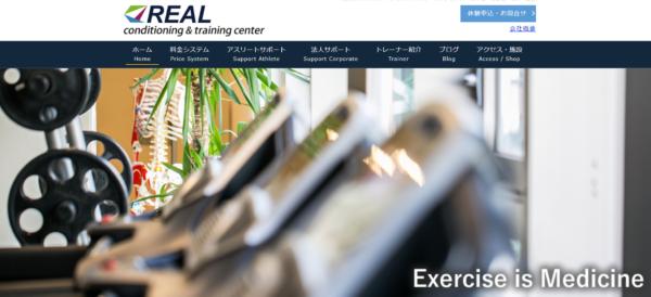 リアル コンディショニング&トレーニングセンター