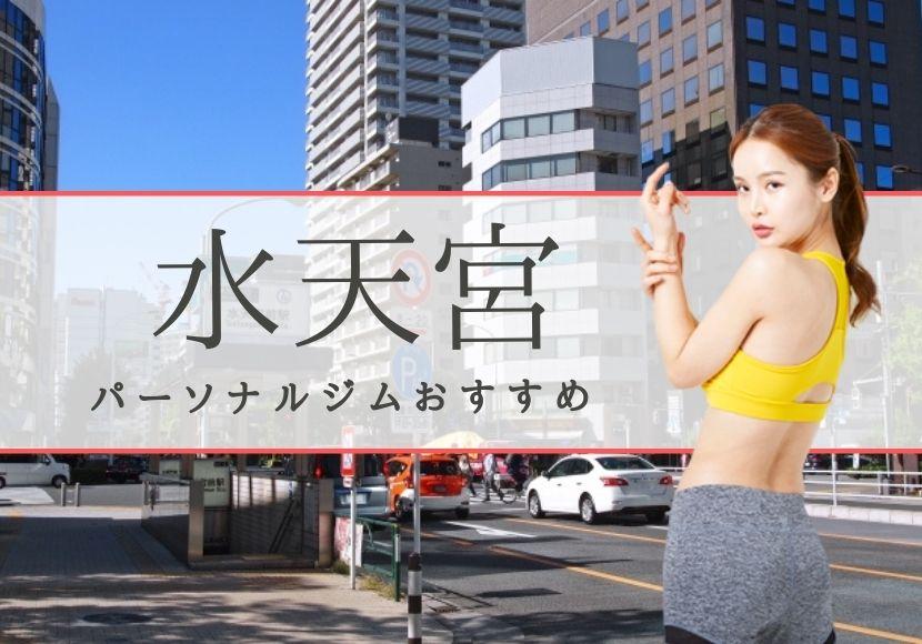 水天宮のパーソナルトレーニングジムおすすめ4選!【料金安い】