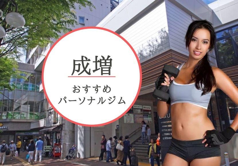 成増のパーソナルトレーニングジムおすすめ2選!【料金安い】