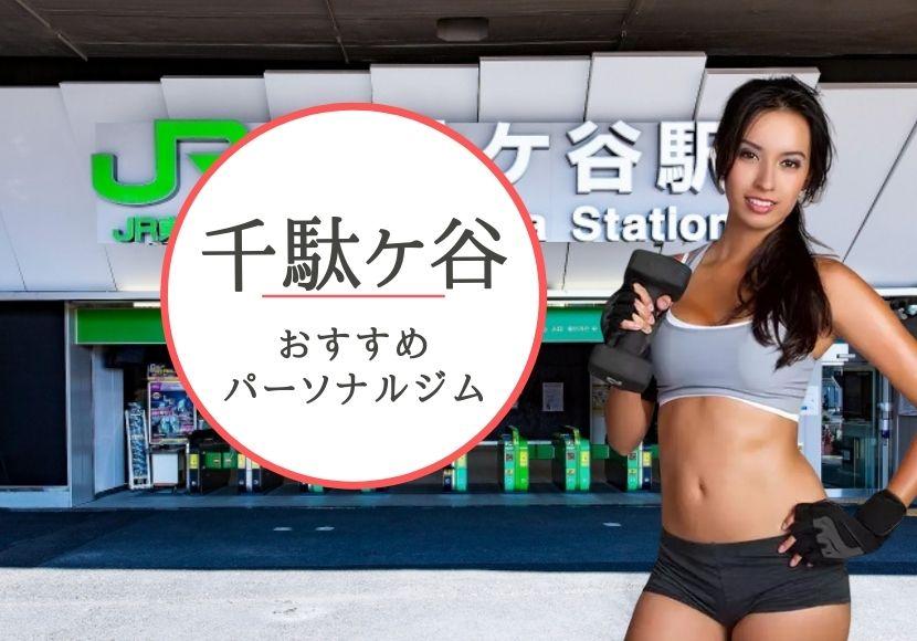 千駄ヶ谷のパーソナルトレーニングジムおすすめ5選!【料金安い】
