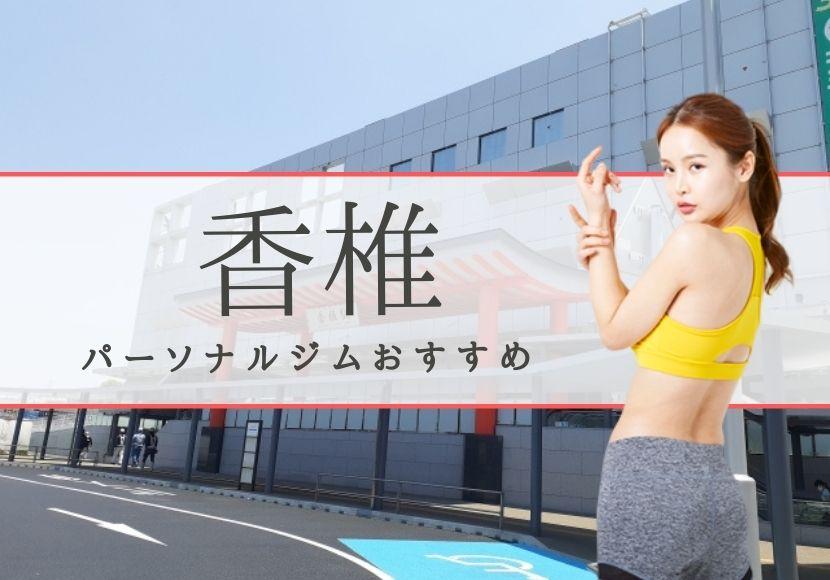 香椎のパーソナルトレーニングジムおすすめ7選!【料金安い】