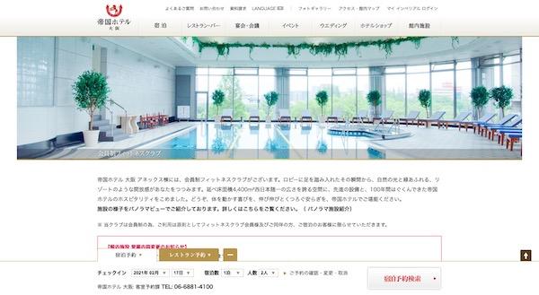 帝国ホテルフィットネスクラブ
