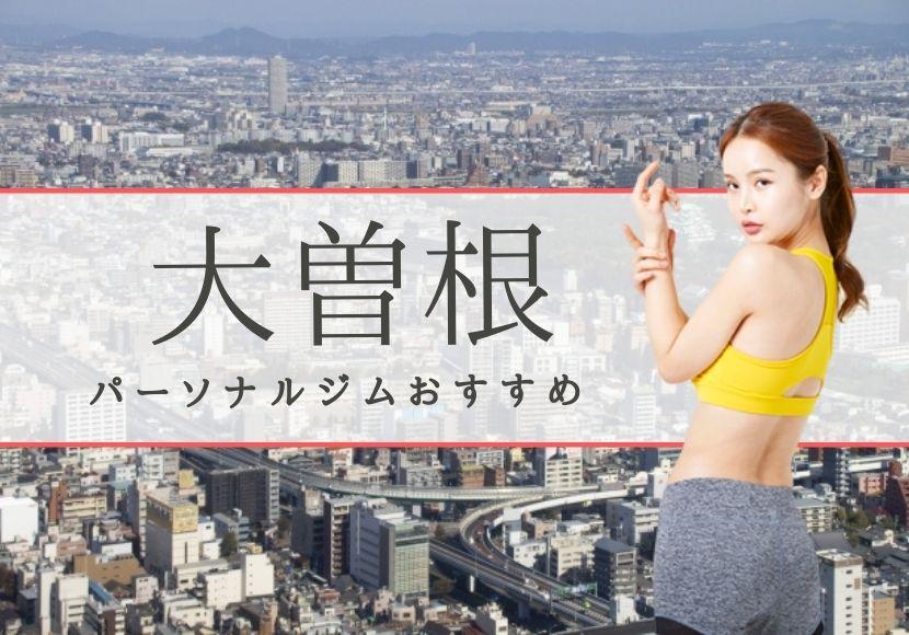 大曽根のパーソナルトレーニングジムおすすめ6選!【料金安い】
