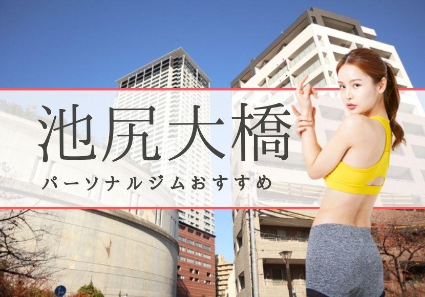 池尻大橋のパーソナルトレーニングジムおすすめ6選!【料金安い】