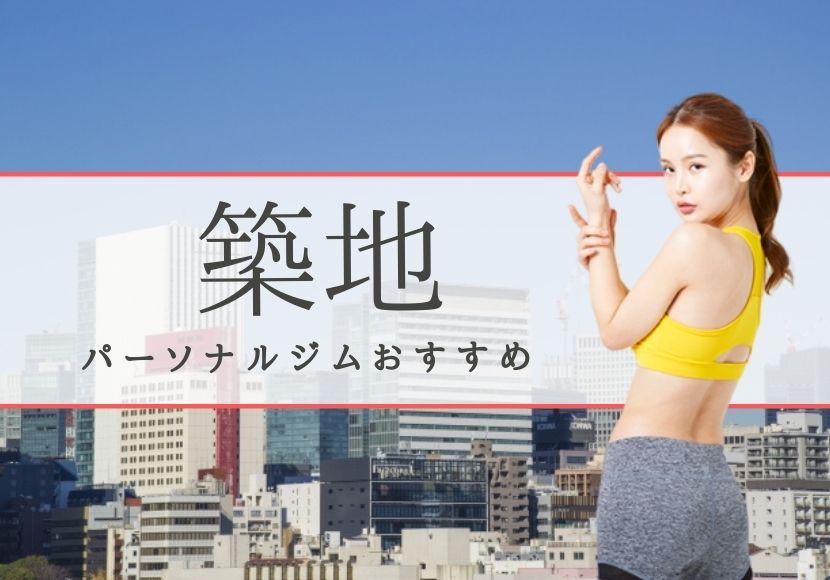 築地のパーソナルトレーニングジムおすすめ5選!【料金安い】