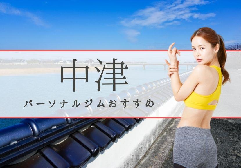 中津のパーソナルトレーニングジムおすすめ13選!【料金安い】