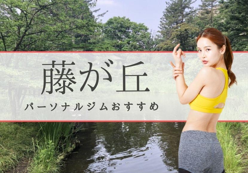 藤が丘のパーソナルトレーニングジムおすすめ3選!【料金安い】