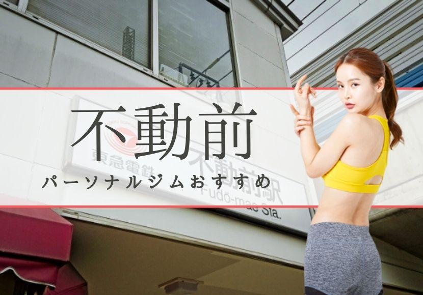 不動前のパーソナルトレーニングジムおすすめ4選!【料金安い】