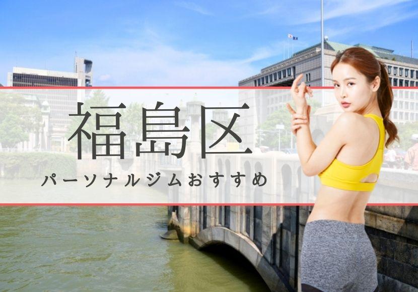 福島区のパーソナルトレーニングジムおすすめ13選!【料金安い】