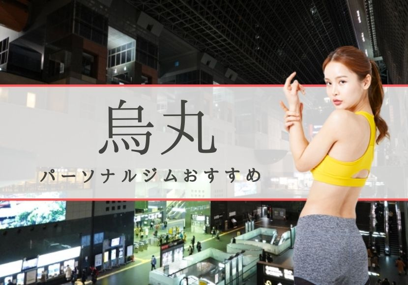 烏丸のパーソナルトレーニングジムおすすめ12選!【料金安い】