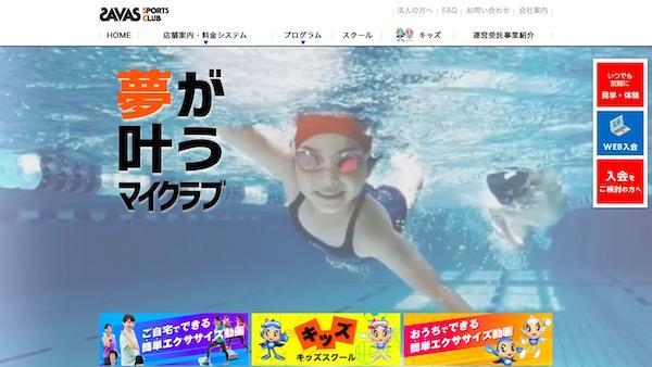 ザバススポーツクラブ 新松戸