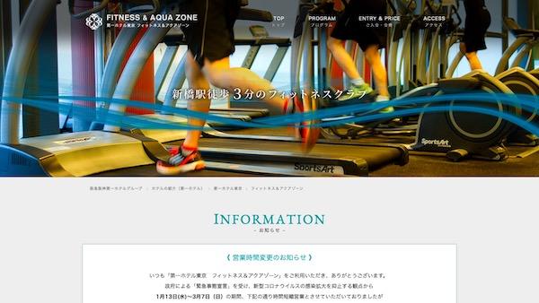 第一ホテル東京フィットネス&アクアゾーン