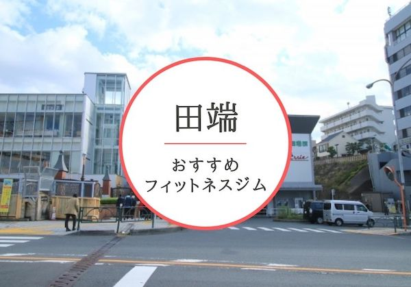 田端のおすすめジムを厳選!安くて女性や初心者も安心して通えるジムをご紹介!