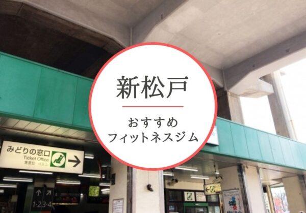 新松戸のおすすめジムを厳選!安くて女性や初心者も安心して通えるジムをご紹介!