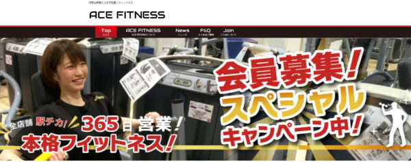 ACE FITNESS(エースフィットネス) 王子駅前店