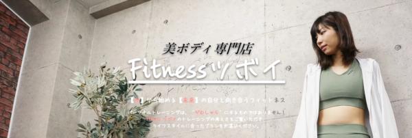 Fitnessツボイ