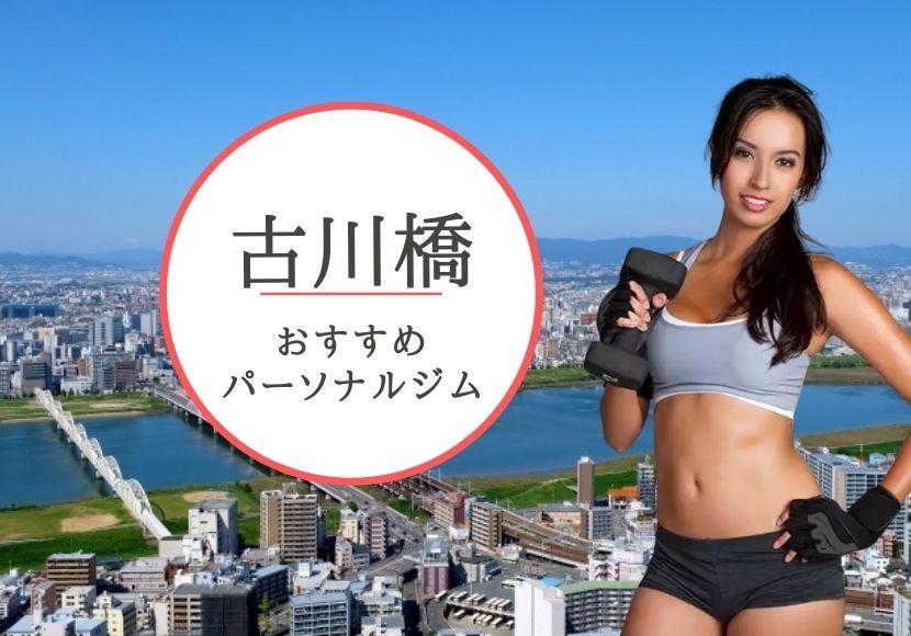 古川橋のおすすめパーソナルジム
