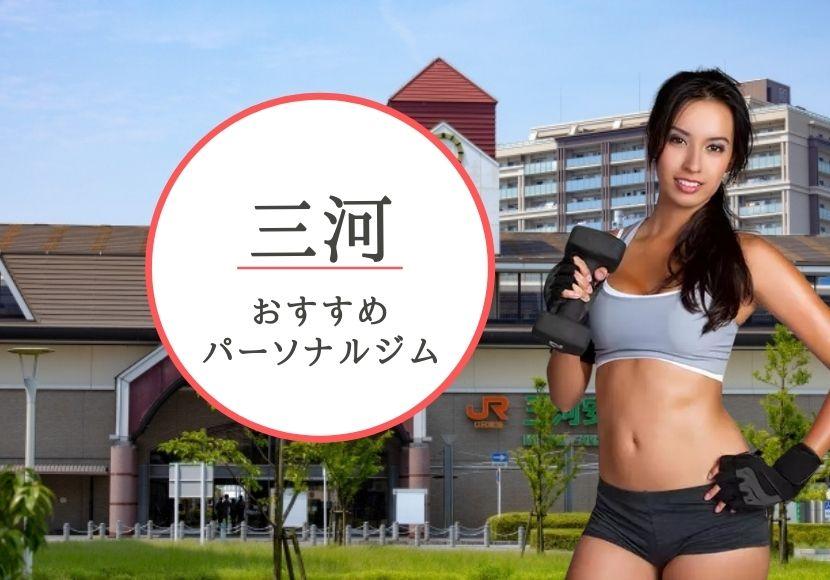 三河のパーソナルトレーニングジムおすすめ4選!【料金安い】