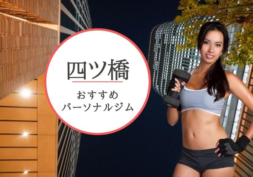 四ツ橋のパーソナルトレーニングジムおすすめ11選!【料金安い】
