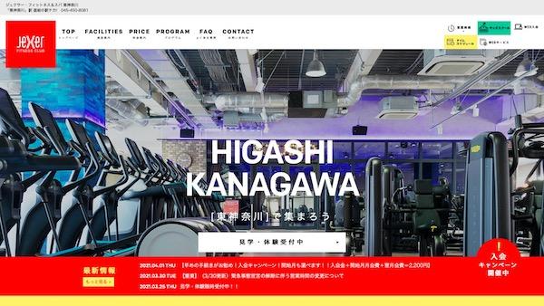 ジェクサー・フィットネス&スパ 東神奈川