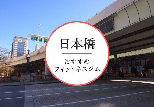 日本橋のおすすめジムを厳選!安くて女性や初心者も安心して通えるジムをご紹介!