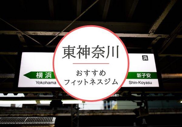 東神奈川のおすすめジムを厳選!安くて女性や初心者も安心して通えるジムをご紹介!