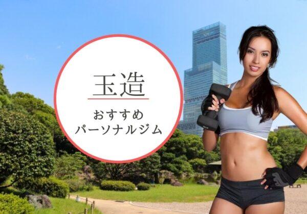 玉造のパーソナルトレーニングジムおすすめ7選!【料金安い】