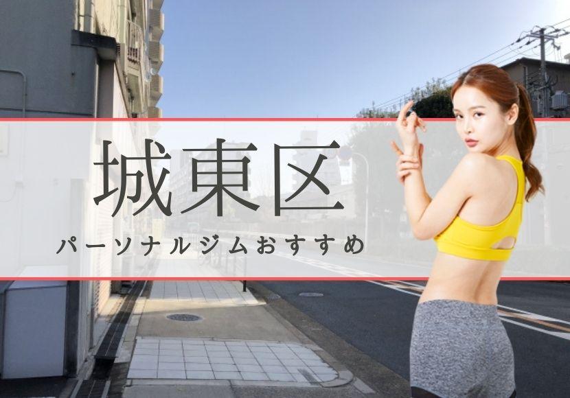 城東区のパーソナルトレーニングジムおすすめ7選!【料金安い】