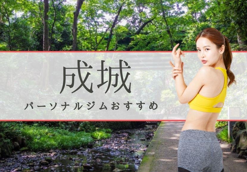 成城のパーソナルトレーニングジムおすすめ5選!【料金安い】