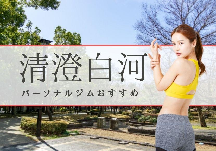 清澄白河のパーソナルトレーニングジムおすすめ3選!【料金安い】