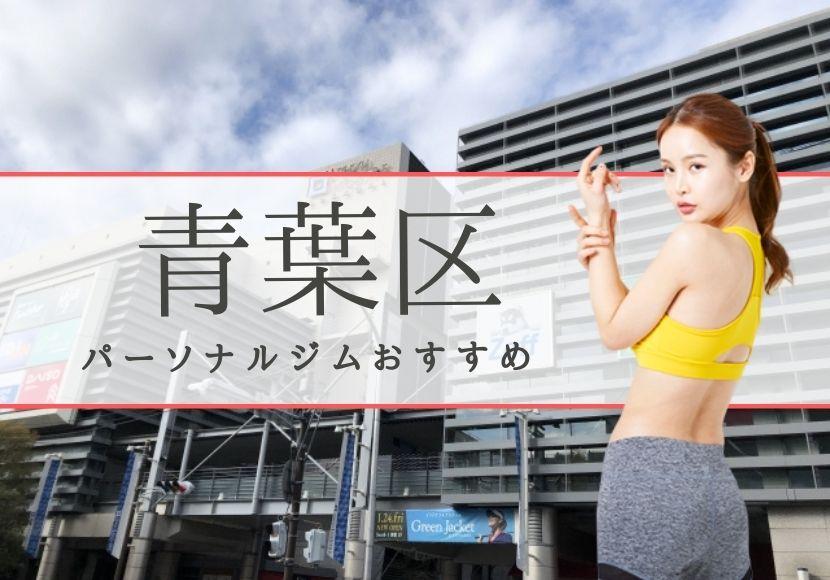 青葉区のパーソナルトレーニングジムおすすめ12選!【料金安い】