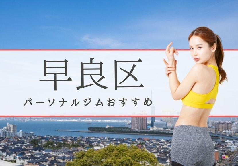 早良区のパーソナルトレーニングジムおすすめ8選!【料金安い】