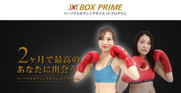 BOXPRIME(ボックスプライム)