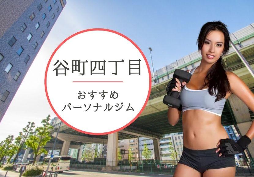 谷町四丁目のパーソナルトレーニングジムおすすめ8選!【料金安い】
