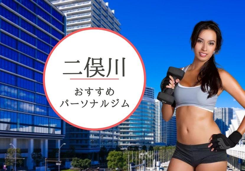 二俣川のパーソナルトレーニングジムおすすめ2選!【料金安い】