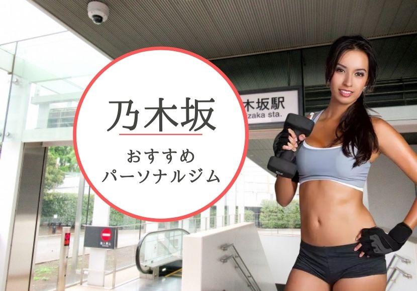 乃木坂のパーソナルトレーニングジムおすすめ9選!【料金安い】